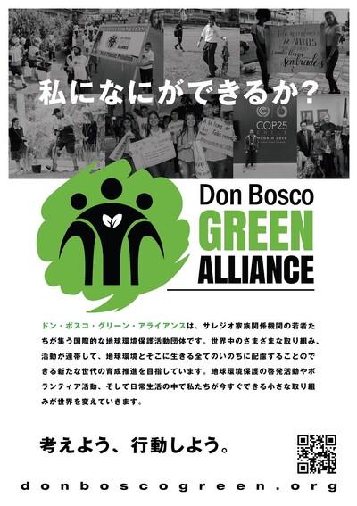DBGA_Japanese_poster.jpg