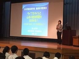 健康教育講演会