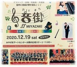 合唱部が<音街MIYAZAKI>に出演しました